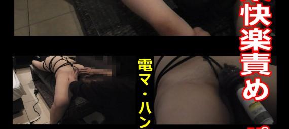 まこ・拘束快楽責め パート1