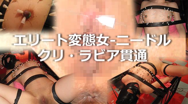 エリート変態女-ニードル クリ・ラビア貫通